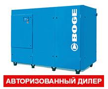 Ремонт Boge компрессоров
